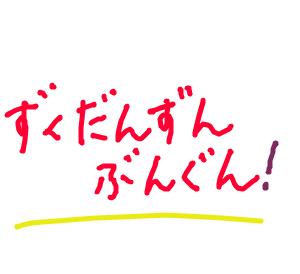 Cocolog_oekaki_2009_05_09_17_18