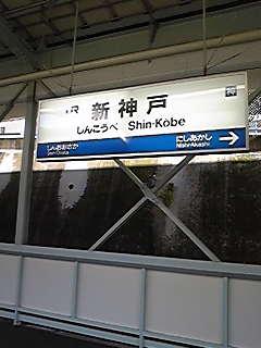 今、神戸にいます